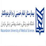 بیمارستان امام خمینی فریدونکنار