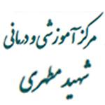 بیمارستان سوانح سوختگی شهید مطهری تهران