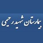 بیمارستان شهید رحیمی خرم آباد